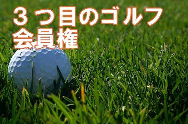 golgol ゴルフ会員権 本当にあった話 3つ目のゴルフ会員権