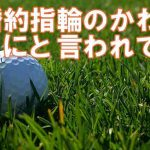 golgol ゴルフ会員権 本当にあった話 婚約指輪のかわりにと言われても