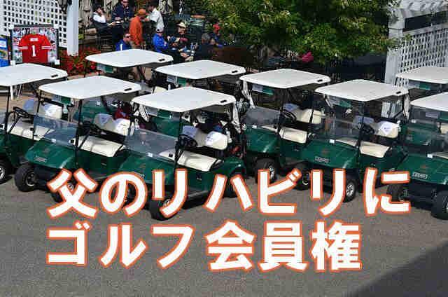 golgol ゴルフ会員権 本当にあった話 父のリハビリにゴルフ会員権
