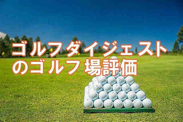 golgol ゴルフ会員権 本当にあった話 ゴルフダイジェストのゴルフ場評価