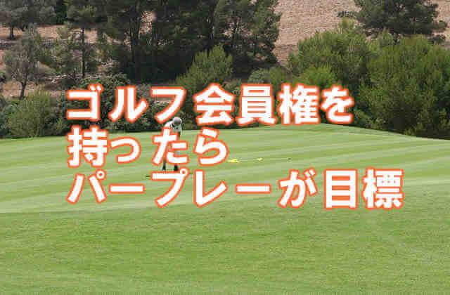 ゴルフ会員権を持ったらパープレーが目標