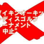 ダイキンオーキッドレディスゴルフトーナメント 『中止』