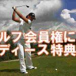 ゴルフ会員権にレディース特典を