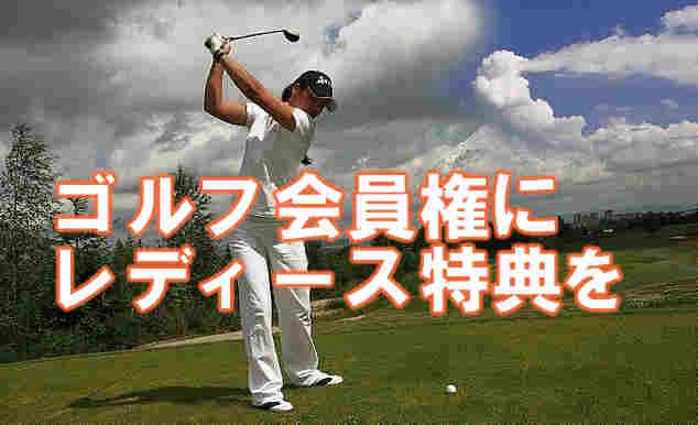 golgol ゴルフ会員権 本当にあった話 ゴルフ会員権にレディース特典を