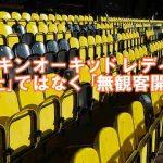 ダイキンオーキッドレディス 「中止」ではなく「無観客開催」