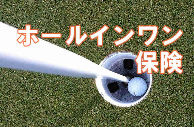 ホールインワン保険(ゴルフ保険)について
