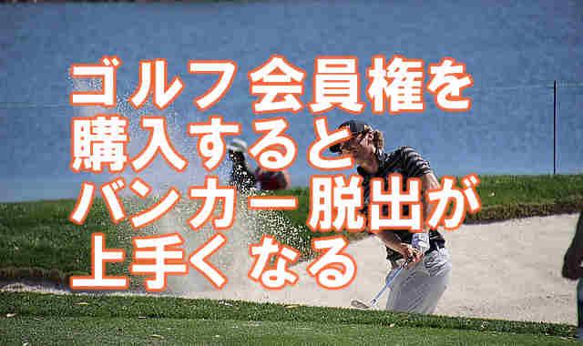 golgol ゴルフ会員権 本当にあった話 ゴルフ会員権を購入するとバンカー脱出が上手くなる
