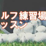 ゴルフ練習場のレッスン