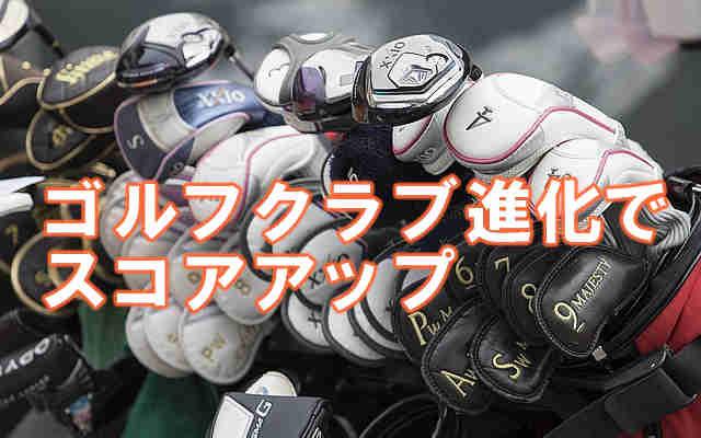 ゴルフクラブ進化でスコアアップ