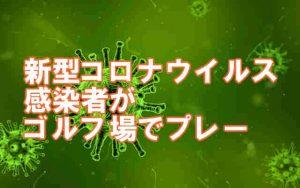 新型コロナウイルス感染者がゴルフ場(茨城県)でプレー