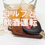 ゴルフと飲酒運転