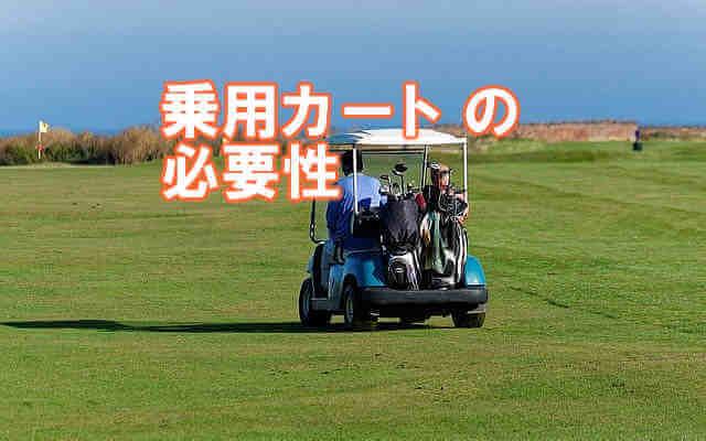 ゴルフ 乗用カートの必要性