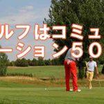 ゴルフはコミュニケーション50%