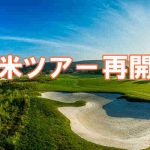 PGA アメリアゴルフツアー再開