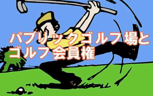 パブリックゴルフ場とゴルフ会員権