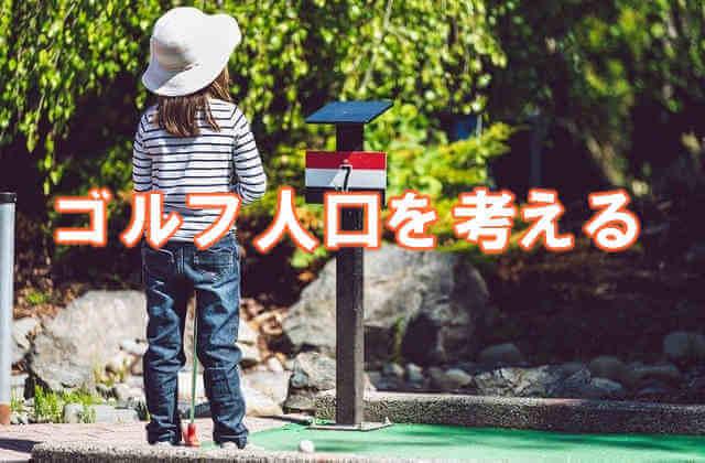 ゴルフ人口を考える
