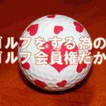 golgol ゴルフ会員権 本当にあった話 ゴルフをする為のゴルフ会員権だから